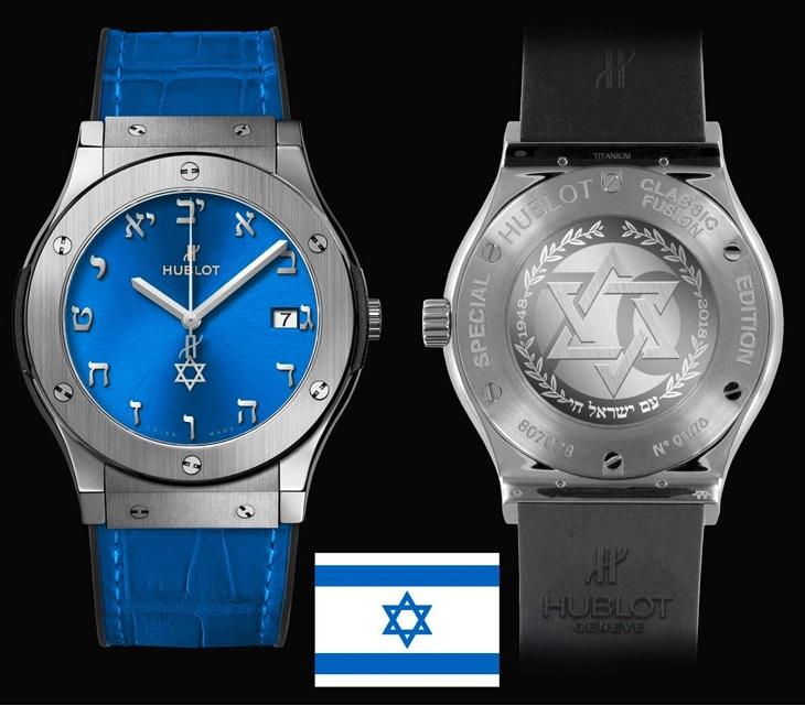 הובלו - שעון במהדורה מוגבלת לרגל יום העצמאות ה70 של מדינת ישראל - מחיר 42,770שח. צילום- יחצ חול (2)