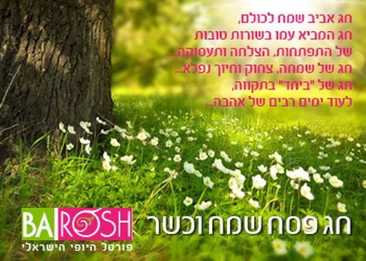 משפחת בראש פורטל היופי הישראלי , מברכים בברכת פסח שמח וכשר...