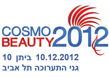 קוסמוביוטי 2012 - תערוכת היופי של ישראל