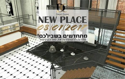 דניאל סנטר פותח שנה חדשה במתחם חדש בשד' ההסתדרות 54, מפרץ חיפה, מול הסינמול