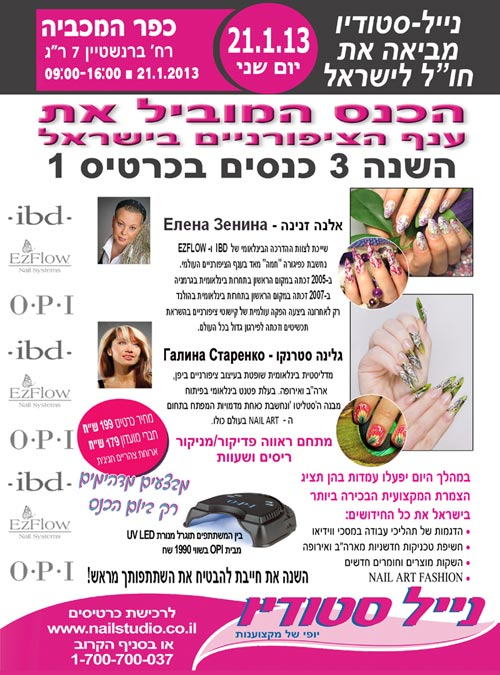 הכנס המוביל את ענף הציפורניים בישראל