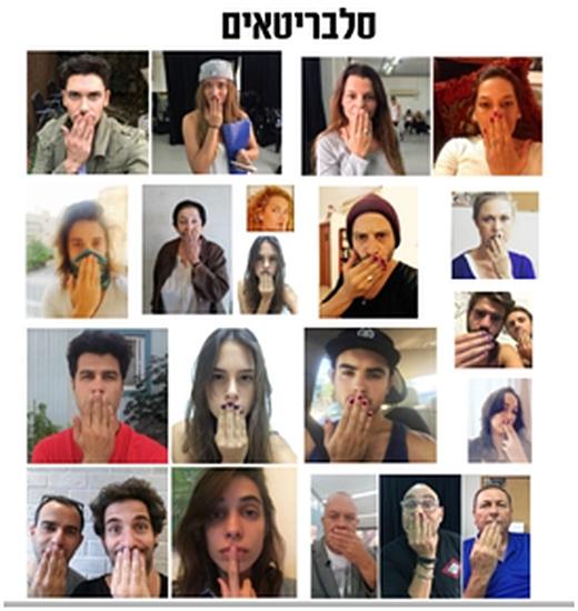 מקבץ סלבריטאים קמפיין רט 2015