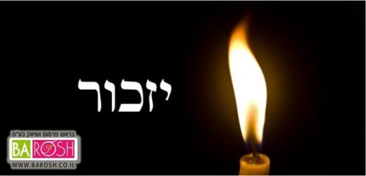 """יום הזיכרון לשואה ולגבורה תשע""""ו"""