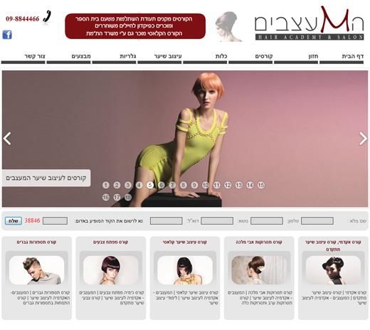 המעצבים אקדמיה לעיצוב שיער – אתר חדש