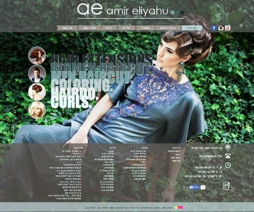 אמיר אליהו עיצוב שיער, אתר אינטרנט רספונסיבי
