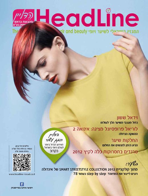 מגזין הדליין הדיגיטלי גיליון 37