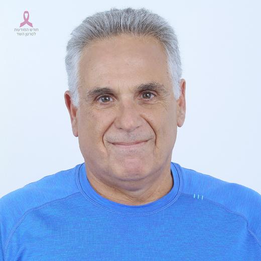 פרופסור איתן פרידמן - חודש המודעות לסרטן השד