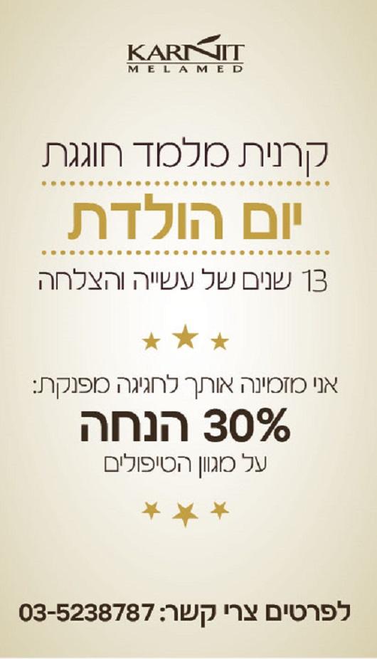 קרנית מלמד, קוסמטיקאית רפואית בתל אביב, חוגגת ואתם נהנים בענק!