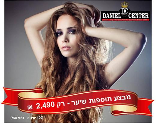 מבצע תוספות שיער - דניאל סנטר