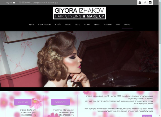 האתר החדש של גיורא יצחקוב