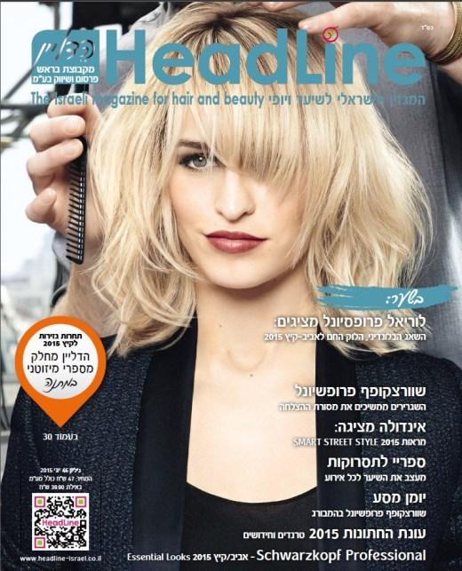 מגזין הדליין , גיליון 46