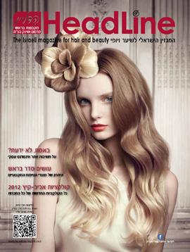 מגזין הדליין גיליון 35