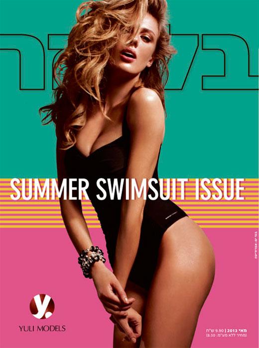 בר פאלי שער מגזין בגדי הים של בלייזר