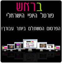 בראש פורטל יופי הישראלי