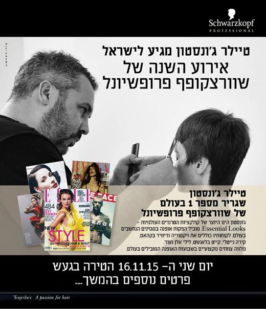 טיילר ג'ונסטון בישראל