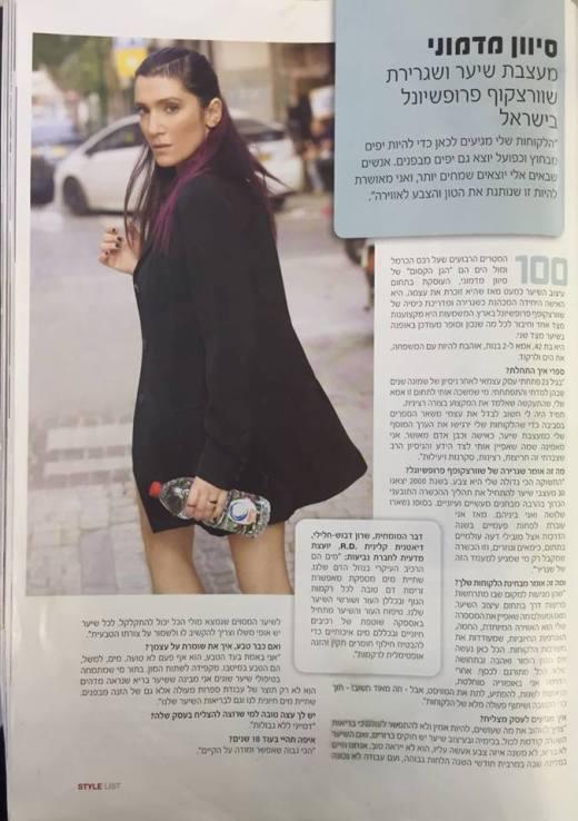 סיוון מדמוני במגזין לאשה