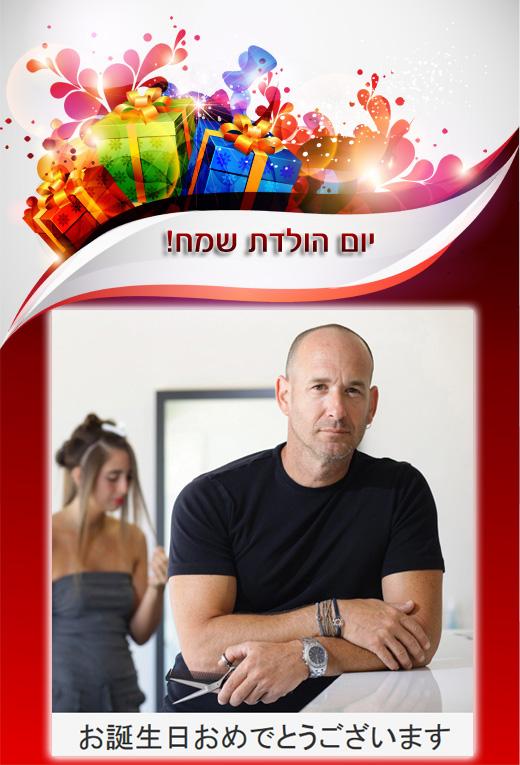 חוגג 43 - יגאל ויצמן