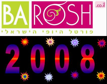 Happy New Year - 2008