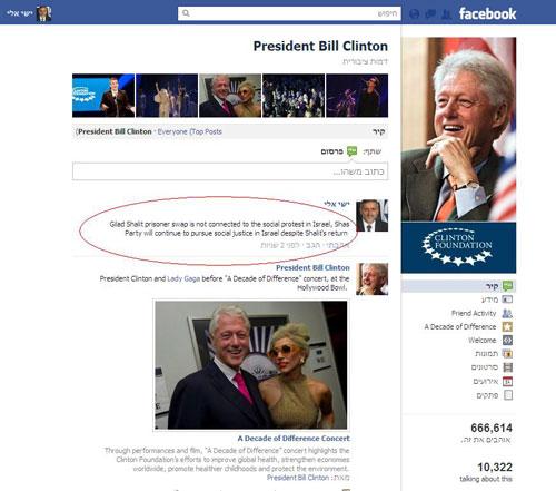 עמוד הפייסבוק של ביל קלינטון