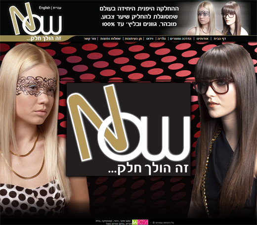 now4hair - השקת אתר