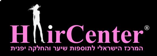 HairCenter ישראל - ההשקה