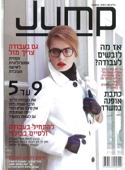 מגזין לנשים עובדות - ג'אמפ