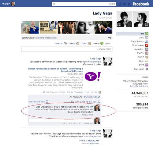 עמוד הפייסבוק של ליידי גאגא