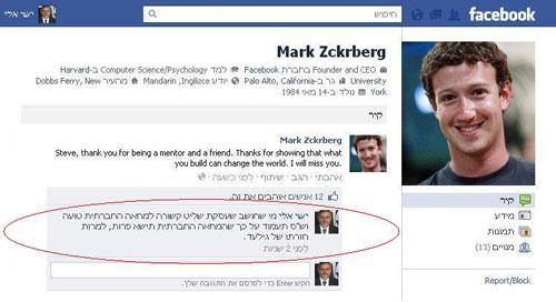 עמוד הפייסבוק של מארק צוקרברג