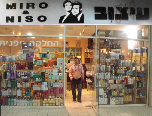 חנות מוצרי טיפוח לשיער בתל אביב - מירו וניסו.