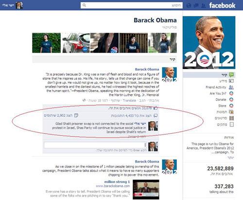 עמוד הפייסבוק של ברק אובמה