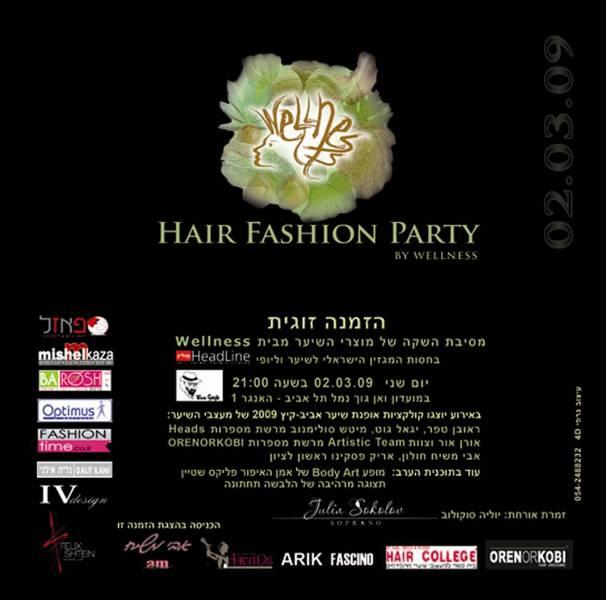אירוע אופנה ושיער של חברת וולנס