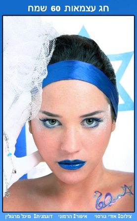 איפור ל60 לעצמאות ישראל צילום:אודי גורסוי