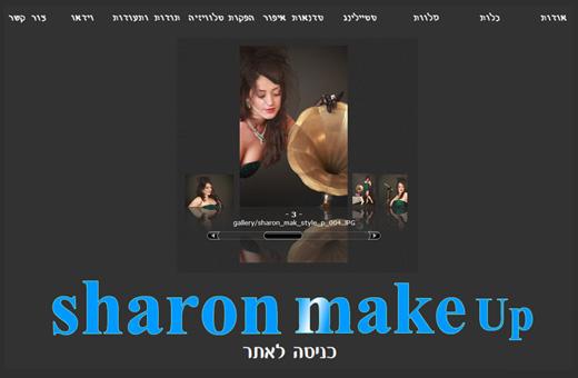 שרון חדד - השקת אתר אינטרנט