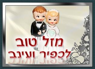 מזל טוב לחתן והכלה
