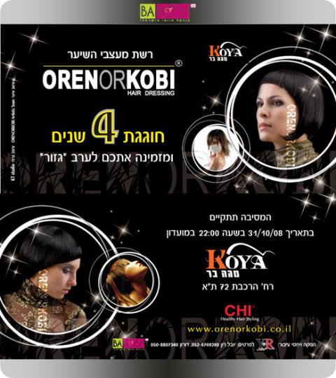 רשת ORENORKOBI חוגגת