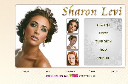 האתר של שרון לוי