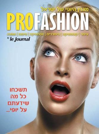 מגזין פרופאשן