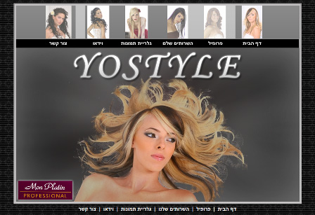 האתר החדש של יוסטייל