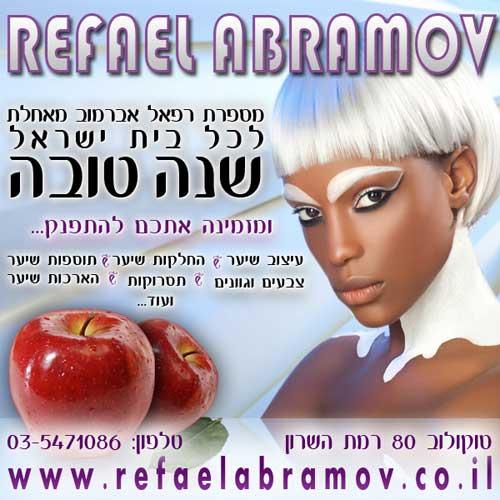 רפאל אברמוב מעצב השיער מאחל שנה טובה ומתוקה