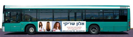 האוטובוס של אלון שריקי