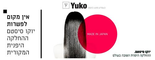יוקו סיסטם החלקה יפנית