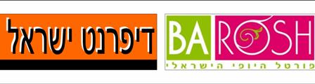 50% הנחה על כל סוגי הטפולים - פורטל היופי הישראלי בראש וקבוצת דיפרנט ישראל