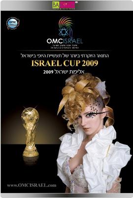 אליפות ישראל למעצבי שיער OMC ISRAEL CUP 2009