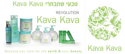 KAVA KAVA קווה קווה - המהפכה האורגנית