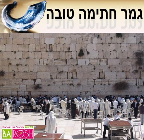 מערכת פורטל בראש מברכת את כל בית ישראל בברכת צום קל וגמר חתימה טובה.