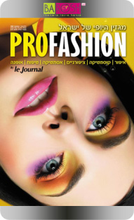 מגזין פרופאשן - גיליון 1