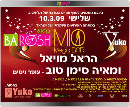 """מסיבת פורים 2009 - בחסות: יוקו סיסטם - """"כשמדע פוגש קסם"""", בראש - פורטל יופי ישראלי, הד ליין מגזין שיער."""