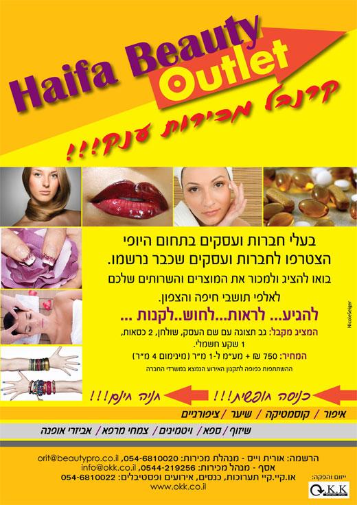 חיפה ביוטי OUTLET