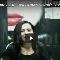 Hair Center - המלצות וידאו