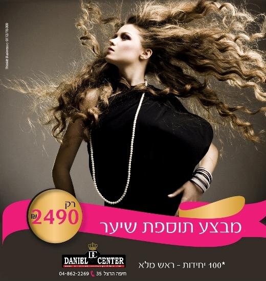 מבצע תוספות שיער - בדניאל סנטר